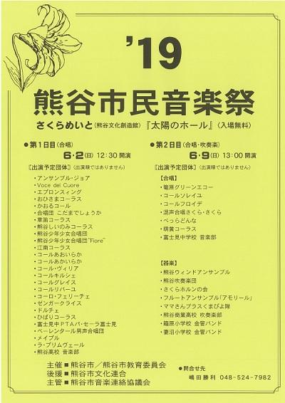 熊谷市民音楽祭2019