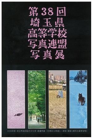 第38回埼玉県高等学校写真連盟写真展