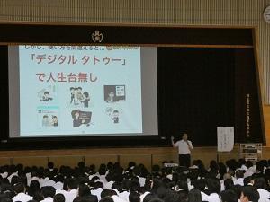 情報モラル教室