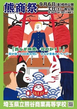 2019熊商祭ポスター