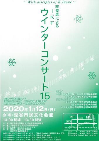 吹奏楽によるウィンターコンサート15