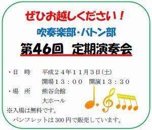 吹奏楽部・バトン部定期演奏会のお知らせ